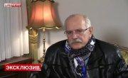 Михалков- Не понимаю, почему Макаревич живет в России. Украина