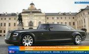 Путин протестировал российский VIP-лимузин.