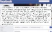 Путин взорвал западные СМИ