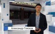 "Программа ""Актуально с Александром Глисковым"" на 8 канале №387"