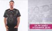 Геноцид по-фински: СК РФ завёл уголовное дело (Руслан Осташко)